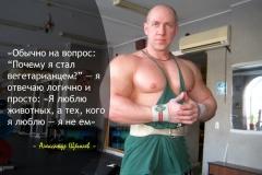 А. Щёголев, чемпион мира по версии WFF_1