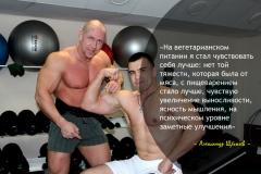 А. Щёголев, чемпион мира по версии WFF_2