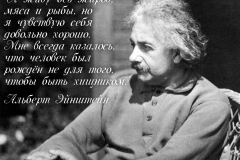 Альберт Эйнштейн_2