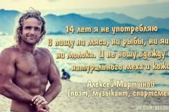 Алексей Мартынов_1