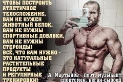 Алексей Мартынов_3