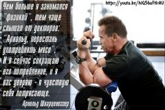 Арнольд Шварценеггер_3