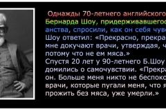 Бернард Шоу_1