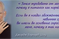Бернард Шоу_4